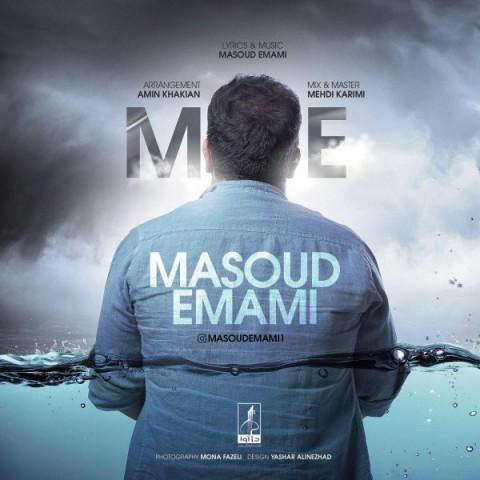 مسعود امامی - من